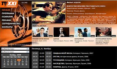 Сайт кинофильм тв